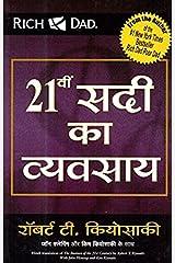 21 Vi Sadi Ka Vyvasaya (The Business of the 21st Century) (Hindi) Kindle Edition