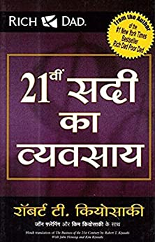 21 Vi Sadi Ka Vyvasaya (The Business of the 21st Century)  (Hindi) by [Robert T. Kiyosaki]