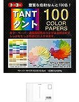 トーヨー 折り紙 タントカラーペーパー 15cm角 100色 100枚入 007200 + 画材屋ドットコム ポストカードA
