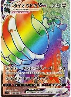 [4枚セット] ポケモンカードゲーム ダイオウドウVMAX 日本語版 HR 110/096 反撃クラッシュ