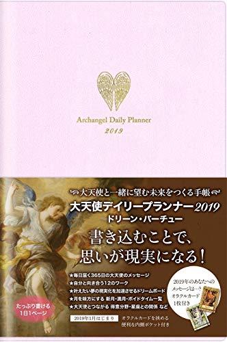 大天使デイリープランナー2019(イノセントピンク)