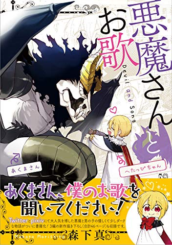悪魔さんとお歌 (ガンガンコミックスpixiv)