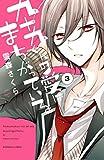 九十九くんの愛はまちがっている 分冊版(3) (なかよしコミックス)