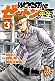 WORST外伝 ゼットン先生 3 (3) (少年チャンピオン・コミックス)