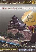 ペーパークラフト日本名城シリーズ1/300 復元 国宝期 岡山城