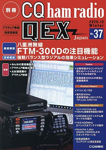 別冊CQ ham radio QEX Japan 2020年 12 月号