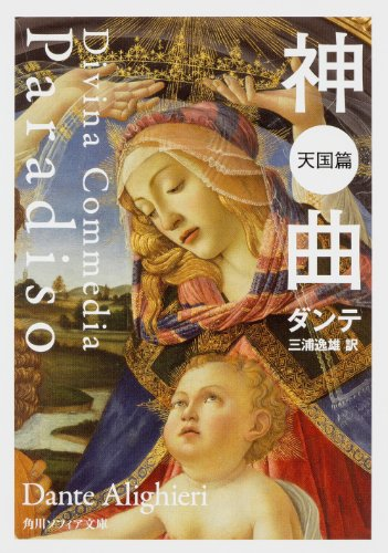神曲 天国篇 (角川ソフィア文庫)の詳細を見る
