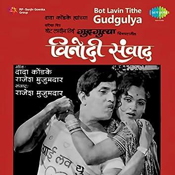 Bot Lavin Tithe Gudgulya (Original Motion Picture Soundtrack)