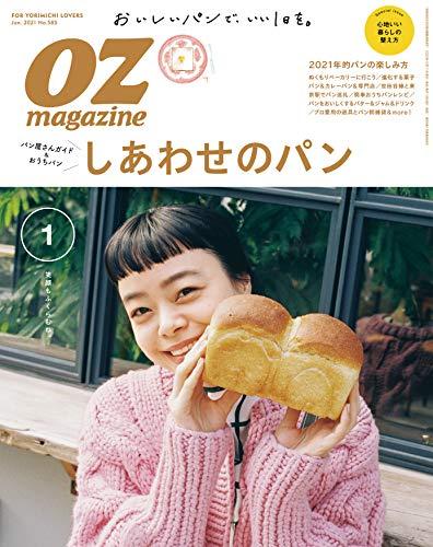 OZmagazine (オズマガジン) 2021年 01月号 [雑誌]