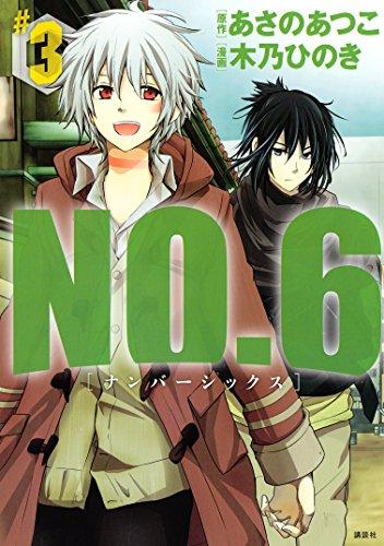 NO.6 [ナンバーシックス](3) (ARIAコミックス)