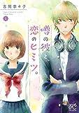 噂の彼と、恋のヒミツ。 1 (プリンセス・コミックス プチプリ)