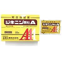 【指定第2類医薬品】ジキニン顆粒A 22包