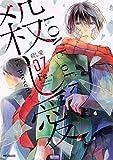 殺し愛7 (MFコミックス ジーンシリーズ)