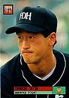 BBM1994 ベースボールカード レギュラーカード(ルーキーカード) No.462 佐藤真一