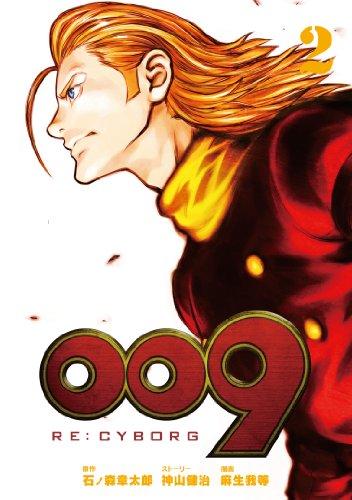 009 RE:CYBORG(2) (ビッグガンガンコミックススーパー)の詳細を見る