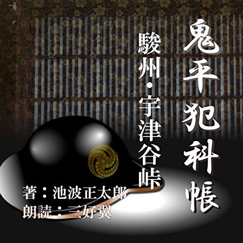 駿州・宇津谷峠(鬼平犯科帳より)   池波 正太郎