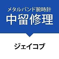 中留(クラスプ)修理サービス腕時計[ジェイコブ]Jacob&Co.