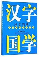 汉字国学,汉字里的生活常识