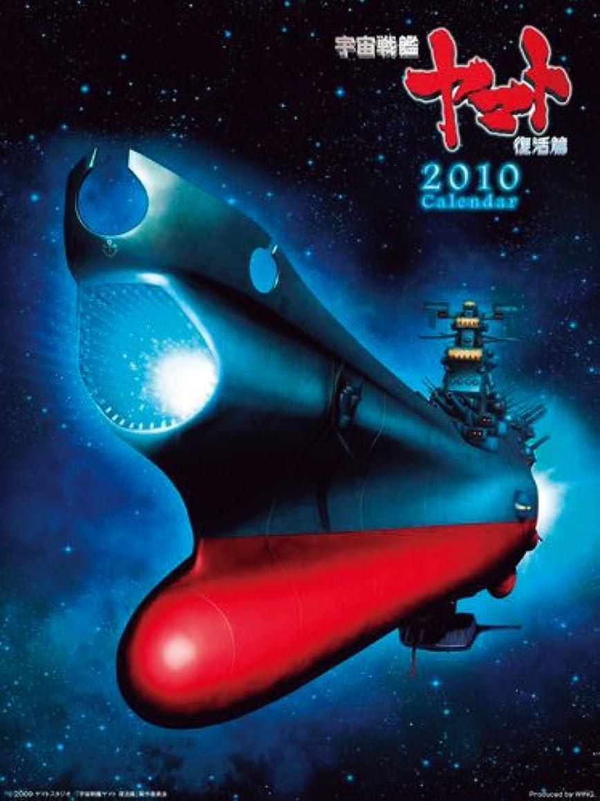 恐竜割れ目造船宇宙戦艦ヤマト復活篇 2010年 カレンダー