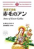 MP3 CD付 英語で読む赤毛のアン Anne of Green Gables【日英対訳】 (IBC対訳ライブラリー)