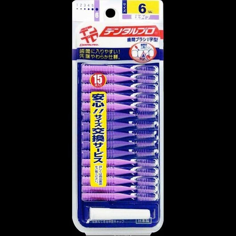 怠通知するボーナスデンタルプロ 歯間ブラシ 15本入 サイズ6(LL) ×2セット
