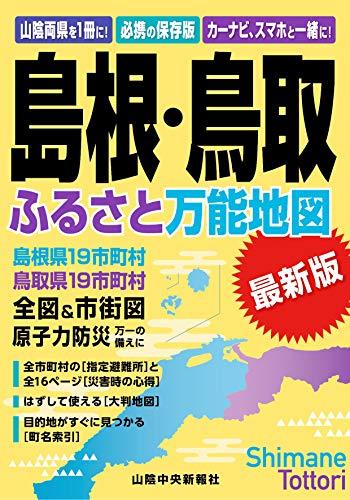 島根・鳥取ふるさと万能地図