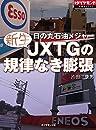 新生JXTGの規律なき膨張 週刊ダイヤモンド 特集BOOKS