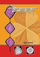 Kroshakam - Marathi