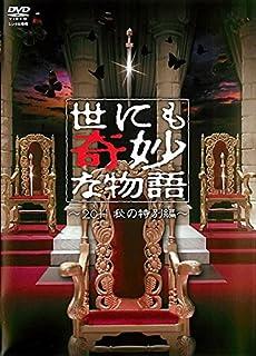 世にも奇妙な物語 2011秋の特別編 [レンタル落ち]