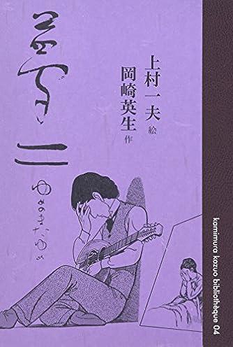 夢二―ゆめのまたゆめ (kamimura kazuo bibliotheque 4)
