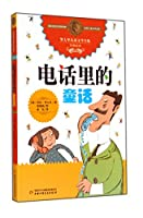 Tali phone fairy Luo Children's Literature Collection Classic Series(Chinese Edition)