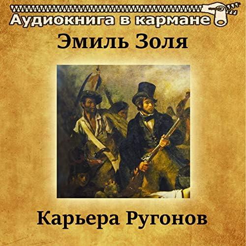 Аудиокнига в кармане & Алексей Дьяков