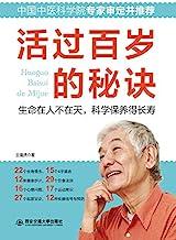 活过百岁的秘诀 (Chinese Edition)