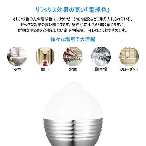 Merisny『LED電球人感センサー(DEP02)』