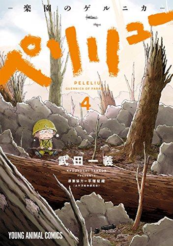 ペリリュー ─楽園のゲルニカ─ 4 (ヤングアニマルコミックス)の詳細を見る
