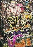 ライドンキング コミック 1-4巻セット [コミック] 馬場康誌