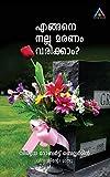 Egane nalla maranam varikkam: എങ്ങനെ നല്ല മരണം വരിക്കാം (Malayalam Edition)