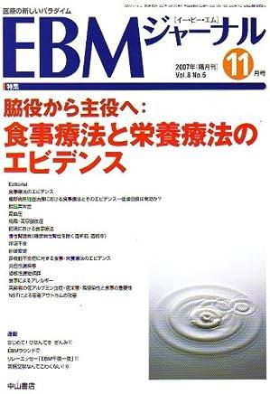 EBM (イー・ビー・エム) ジャーナル 2007年 11月号 [雑誌]
