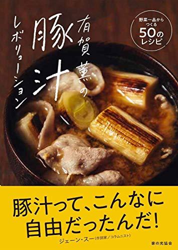 有賀薫の豚汁レボリューション (野菜一品からつくる50のレシピ)