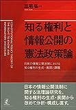 知る権利と情報公開の憲法政策論 日本の情報公開法制における知る権利の生成・展開と課題