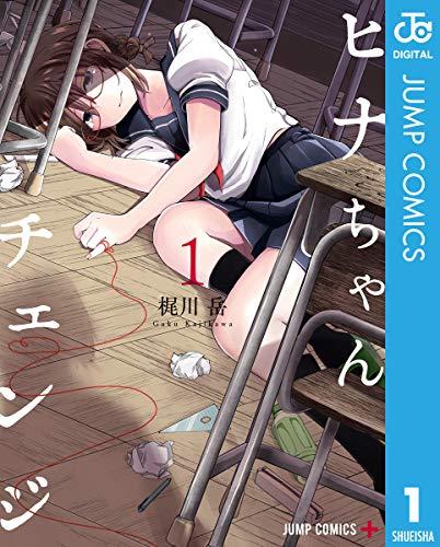 ヒナちゃんチェンジ 1 (ジャンプコミックスDIGITAL)