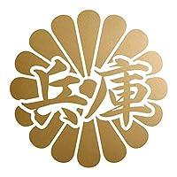 菊花紋章 兵庫 カッティングステッカー 幅12cm x 高さ12cm ゴールド
