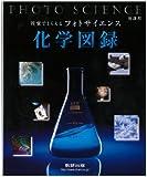 新課程視覚でとらえるフォトサイエンス化学図録 (フォトサイエンス図録シリーズ)