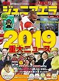 月刊 ジュニアエラ 2019年12月増大号