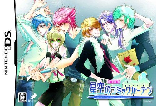 Hoshizora no Comic Garden [Limited Edition] [Japan Import] [Nintendo DS] (japan import)