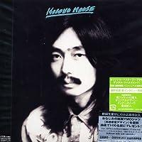 Hosono House by Haruomi Hosono (2005-03-24)