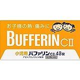 【第2類医薬品】小児用バファリンCII 48錠