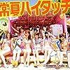 常夏ハイタッチ  (CD+DVD) 【ジャケットB ver.】