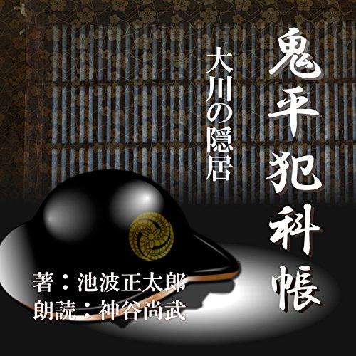 『大川の隠居 (鬼平犯科帳より)』のカバーアート