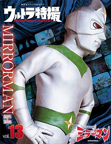 ウルトラ特撮PERFECT MOOK vol.13 ミラーマン (講談社シリーズMOOK)